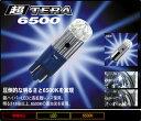 LEDの常識をひっくりかえす程の明るさ!PIAA(ピア) 超TERA 6500KT10 LEDポジション球 左右セット(2個入り)H-376