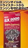 QMI SX-8000エンジントリートメント 750mlエンジンオイル添加剤 【燃費向上】