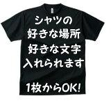 shu・shu(シュシュ) オーダーメイドTシャツ!世界にたった一つのオリジナルTシャツです。 1枚からOK!!3か所に文字入れ可能です【代引き不可】