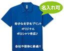 オーダーメイド ドライポロシャツ オリジナル 名入れ ポロシャツ チームウェア 半袖