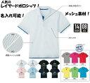 オーダーメイド ドライポロシャツ 半袖 レイヤードポロシャツ サイズ SS-5L【名入れ