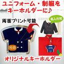 オーダーメイド 制服 ユニフォーム型キーホルダー 【名入れ可...