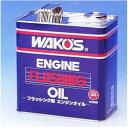 WAKO'S(ワコーズ) EF-OIL エンジンフラッシングオイル 3L缶 【メンテナンス】
