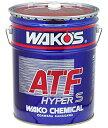 WAKO'S / WAKOS / ワコーズ ATF H-S ATF ハイパーS 20L オートマフルード / オートマオイル  【ギアオイル】