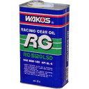 WAKO'S / WAKOS / ワコーズ ギヤーオイル RG5120 アールジー5120 80W−120 20Lペール缶 【ギアオイル】