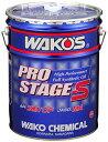 WAKO'S / WAKOS / ワコーズ 和光ケミカル PRO-S / プロステージS / プロステージエス 20Lペール缶 100%化学合成エンジンオイル ...