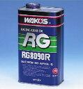 WAKO'S / WAKOS / ワコーズ ギヤーオイル RG8090R 80W−90 2L 【ギアオイル】
