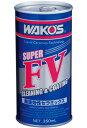 WAKO'S / WAKOS / ワコーズ エンジンオイル添加剤 S-FV (スーパーフォアビークル) SFV【オイル添加剤】【メンテナンス】