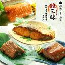鮭三昧 鮭切身4種2切セット 【塩引き鮭 鮭の味噌漬 鮭のか...