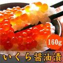 鮭の醤油はらこ(いくら 醤油漬け)160g
