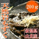 【新潟県山北産】天然岩もずく(200g)