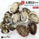 天然貝セットB【岩牡蠣4個〈殻を割らずに〉、あわび1個、サザエ4個】
