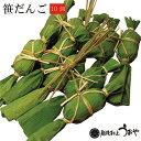 笹だんご(10個)