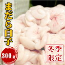 日本海の寒鱈/鍋ものに真鱈(まだら)の白子300g