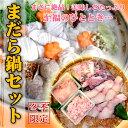 【送料無料】真鱈(まだら)鍋セット〈寒鱈の白子・肝・切身とガラの鍋セット〉