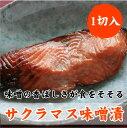 日本海産 サクラマスの味噌漬 1切