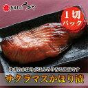 日本海の春の美味・サクラマス(本鱒・桜鱒)のかほり漬(1切)