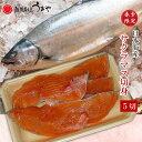 サクラマス(本鱒・桜鱒)切身(5切)日本海産