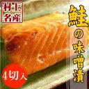 鮭の味噌漬(4切)