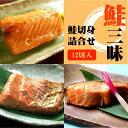 ご贈答に新潟県村上名産 鮭三昧(3種X4切)〔塩引き鮭、味噌漬、焼漬各4切セット〕