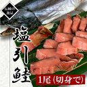 新潟 村上名産 塩引鮭切身〔塩引き鮭一尾〕(生時5.0kg)【切り身にしてお届け】02P03Dec16