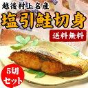 【送料無料】新潟 村上名産・塩引鮭切身(塩引き鮭切り身)(80gx5切) 02P03Dec16