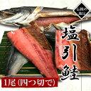 新潟、村上名産 塩引鮭〔塩引き鮭〕(生時5.0kg)【四つ切りにして】