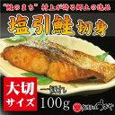 新潟 村上名産 塩引鮭切身〔塩引き鮭切り身〕大切り(1切) 【鮭/シャケ/サケ】