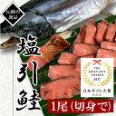 塩引鮭一尾 【切り身にしてお届け】 生時5.0kg