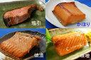 ご贈答に 村上名産≪鮭≫切身セット(4種X4切)『塩引き鮭、味噌漬、かほり漬、焼漬(各4切)』