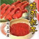 【送料無料】新潟 村上名産 鮭の塩引き親子(塩引鮭切り身といくら醤油漬けの親子セット)
