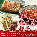 鮭の焼き漬親子L 【鮭の焼き漬8切 醤油はらこ320g】