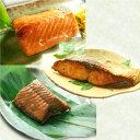 ショッピング新潟 鮭三昧 鮭切身3種2切セット 【塩引き鮭 鮭の味噌漬 鮭の焼漬各2切入り】