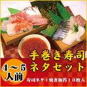 《日本海産地物のネタにマグロをプラス》新鮮・手巻き寿司セット(4〜5人前) 02P01Oct16