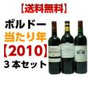 ボルドー 赤ワイン 当たり年 2010年 3本セット