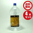 【送料無料】芋焼酎 あなたにひとめぼれ 黒 芋 5L×4本 ※北海道・沖縄は送料500円