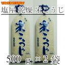 塩屋 乾燥 米こうじ 500g×2袋 (1kg)