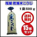 【送料無料】塩屋 乾燥 米こうじ 500g×15袋 ※北海道・沖縄は送料500円頂きます