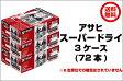 【送料無料】【R】アサヒ スーパードライ 350ml×3ケース (72本) (※6缶単位での梱包はされていません)【北海道・沖縄は送料500円】【同梱不可】