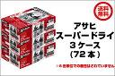 【送料無料】【R】アサヒ スーパードライ 350ml×3ケー...