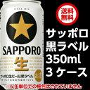【送料無料】【R】サッポロ 黒ラベル 350ml缶 3ケース (72本) (6缶単位での梱包はされていません) ※北海道・沖縄は送料500円