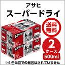 【送料無料】【R】アサヒ スーパードライ 500ml 2ケース (48本)(6缶単位での梱包はされていません) ※北海道・沖縄は送料500円 ※同梱不可