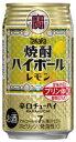 焼酎ハイボール レモン 350ml 24本 (1ケース)