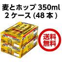 【送料無料】【現品限り】サッポロ 麦とホップ The gold 350ml×2ケース(48本)(旧ラベル)(製造:12月下)