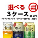 【送料無料】選べる クリア 3種類 350ml×3ケースセット クリアアサヒ/プライムリッチ/