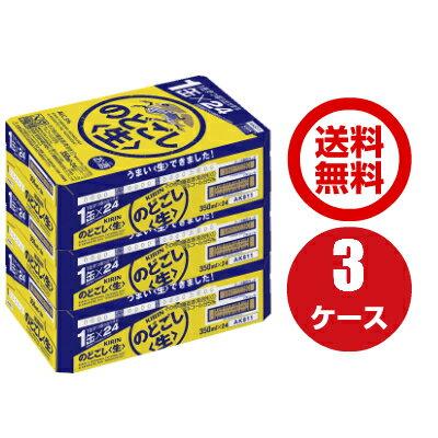 【送料無料】【R】キリン のどごし〈生〉 350ml×3ケース (72本)(6缶単位での梱包はされていません)【北海道・沖縄は送料500円】【同梱不可】