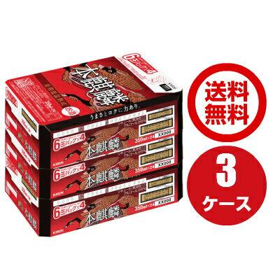 キリン 本麒麟 P 350ml缶 24本×3ケース