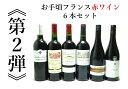 【送料無料】《第二弾》お手頃フランス赤ワイン6本セット ※クール便は別途料金がかかります ※北海道・沖縄は送料500円頂きます