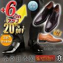 ビジネスシューズ メンズ シークレットシューズ 本革 革靴 国産 日本製 6cmアップでスラッと脚長に!シーンを選ばず履き回しのきく大活躍の一足! 結婚式