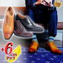 ビジネスシューズ 本革 革靴 国産 日本製 革靴 シークレットシューズ 背が高くなる靴 No.130...